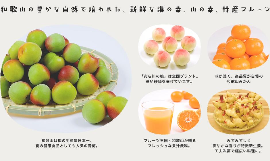 豊かな自然の恵みと生産者の愛情が込められた和歌山ブランド