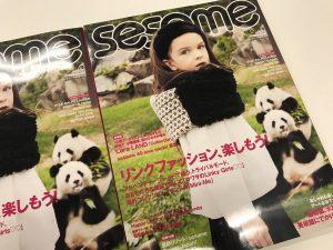 sesame表紙2